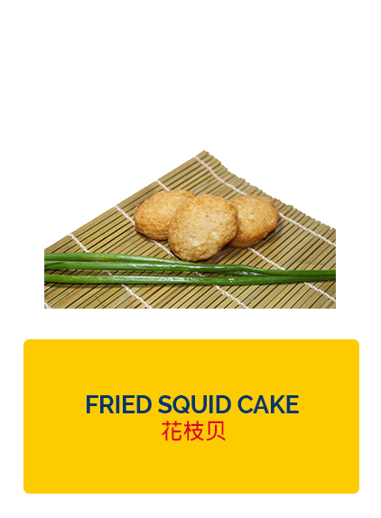 Wei Wei Fried Squid Cake