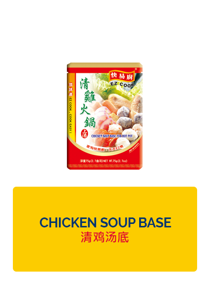 Wei Wei Chicken Soup Base