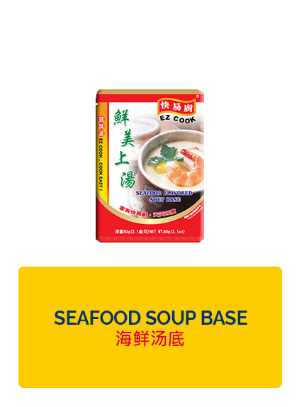 Wei Wei Seafood Soup Base